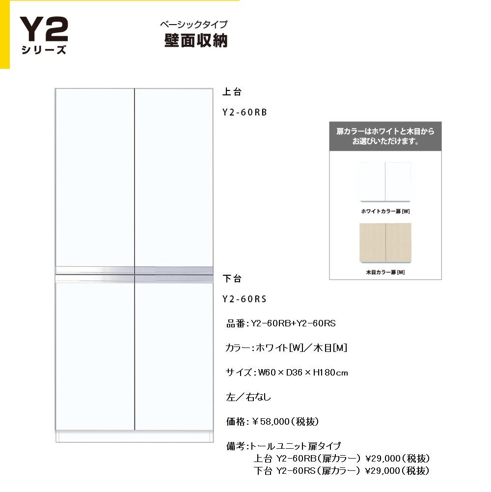 マイセット Y2 壁面収納トールユニット 奥行き36cmタイプ(間口60cm) 【Y2-60RB[ ]+Y2-60RS[ ]】Y2-60RBW+Y2-60RSW Y2-60RBM+Y2-60RSM