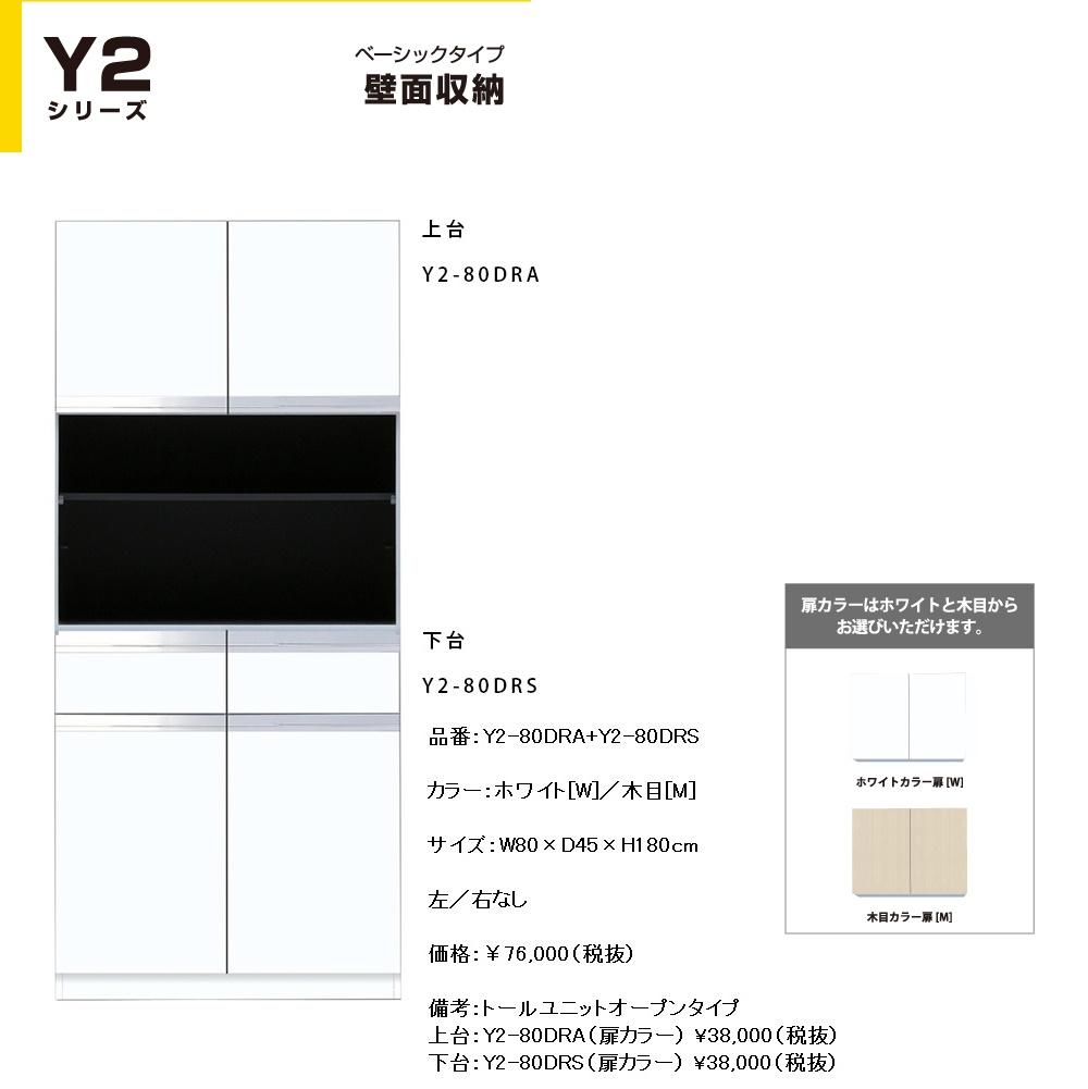 マイセット Y2 壁面収納トールユニット 奥行き45cmタイプ(間口80cm) 【Y2-80DRA[ ]+Y2-80DRS[ ]】Y2-80DRAW+Y2-80DRSW Y2-80DRAM+Y2-80DRSM