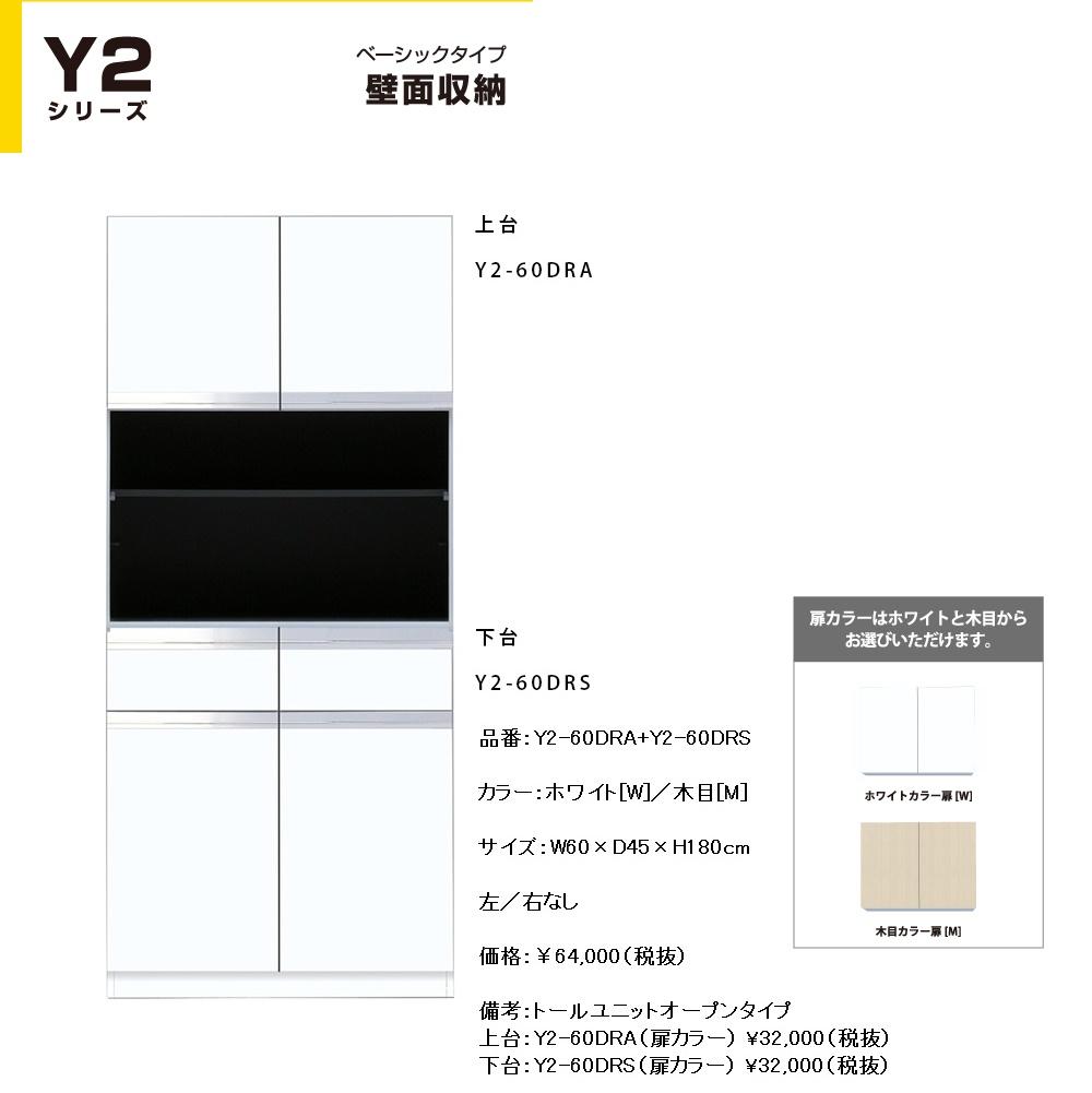 マイセット Y2 壁面収納トールユニット 奥行き45cmタイプ(間口60cm) 【Y2-60DRA[ ]+Y2-60DRS[ ]】Y2-60DRAW+Y2-60DRSW Y2-60DRAM+Y2-60DRSM