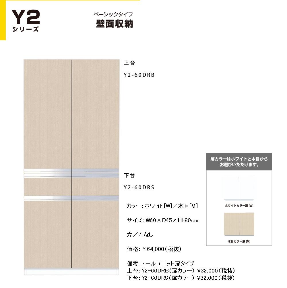 マイセット Y2 壁面収納トールユニット 奥行き45cmタイプ(間口60cm) 【Y2-60DRB[ ]+Y2-60DRS[ ]】Y2-60RBW+Y2-60RSW Y2-60RBM+Y2-60RSM