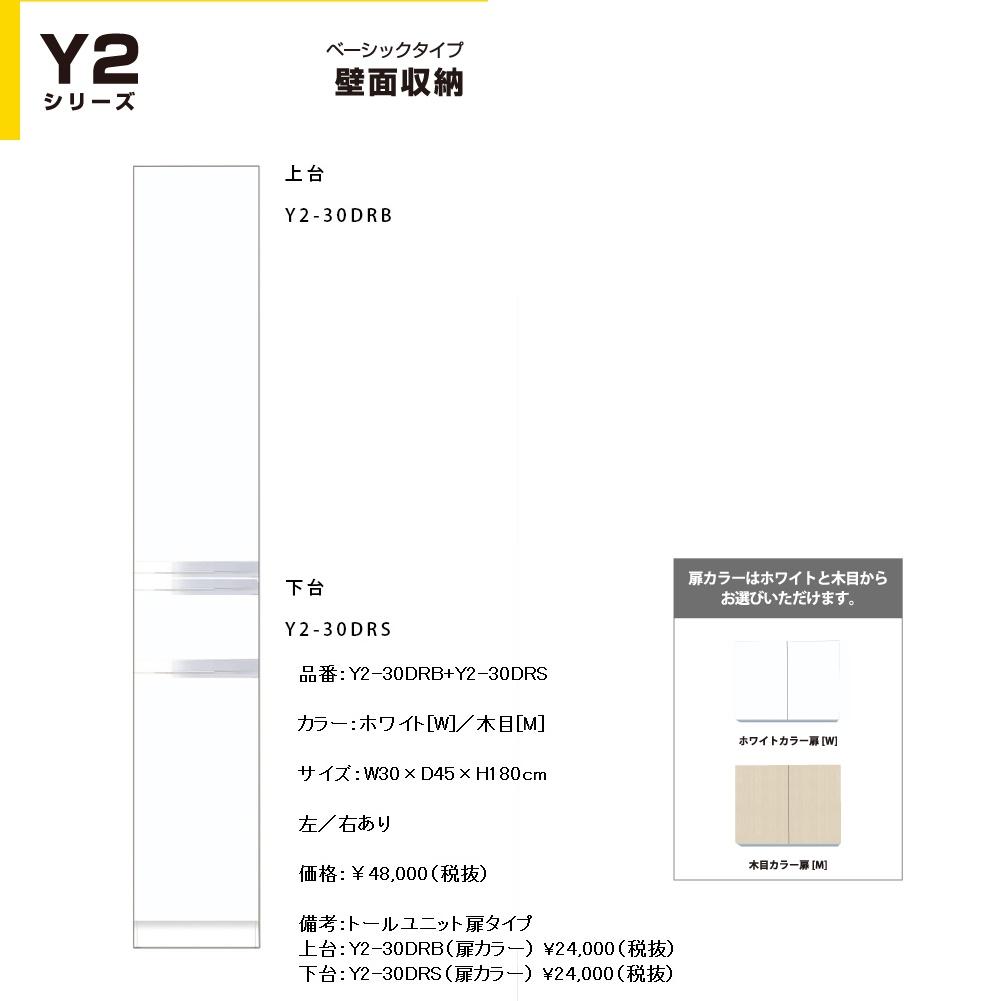 マイセット Y2 壁面収納トールユニット 奥行き45cmタイプ(間口30cm) 【Y2-30DRB( )[ ]+Y2-30DRS( )[ ]】Y2-30DRBRW+Y2-30DRSRW Y2-30DRBRM+Y2-30DRSRMY2-30DRBLW+Y2-30DRSLW Y2-30DRBLM+Y2-30DRSLM