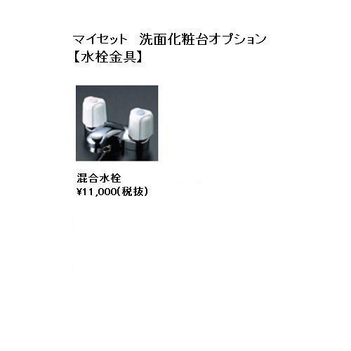 マイセット Y5 洗面化粧台オプション 水栓金具(混合水栓)【混合水栓】