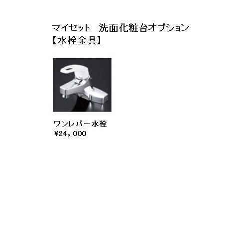 マイセット Y5 洗面化粧台オプション 水栓金具(ワンレバー水栓)【ワンレバー水栓】