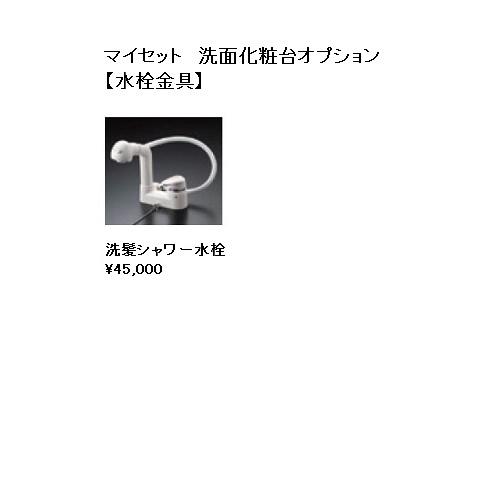 マイセット Y5 洗面化粧台オプション 水栓金具(洗髪シャワー水栓)【洗髪シャワー水栓】