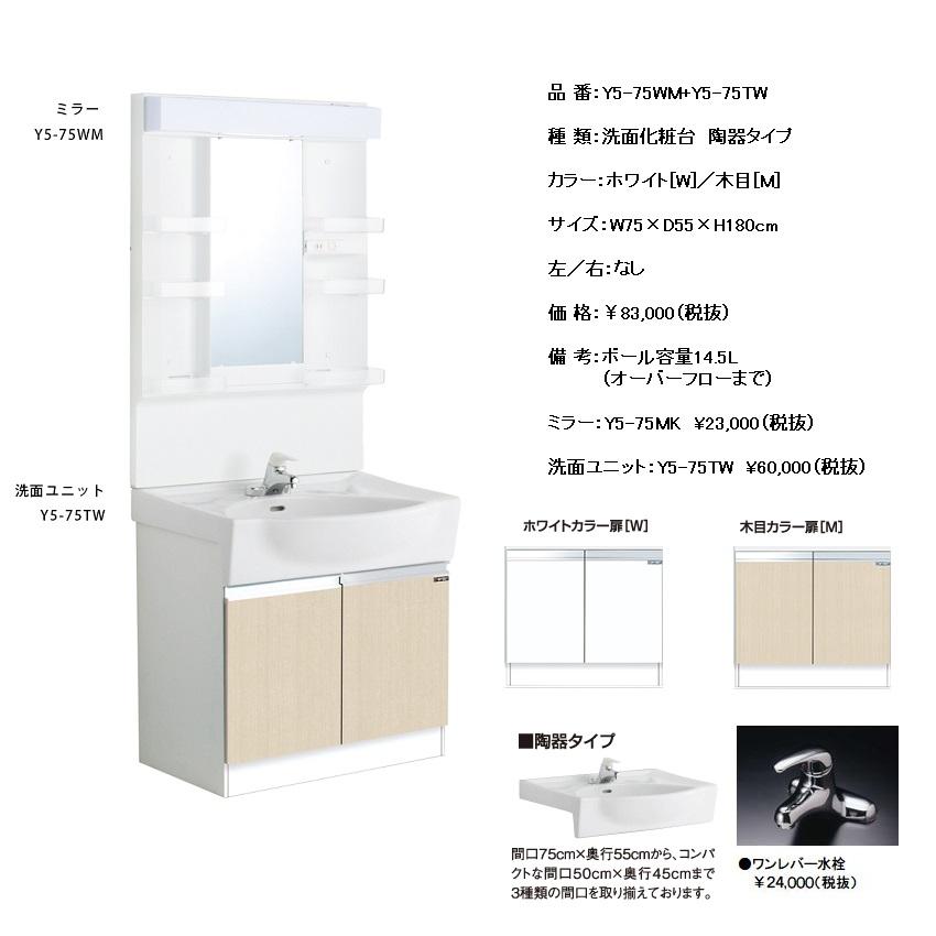 マイセット Y5 洗面化粧台陶器タイプ(間口75cm)【Y5-75WM[ ]+Y5-75TW[ ]+ワンレバー水栓】