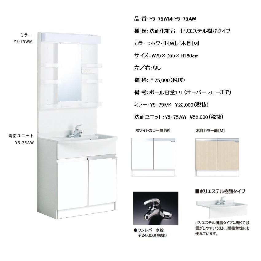 マイセット Y5 洗面化粧台ポリエステル樹脂タイプ(間口75cm)【Y5-75WM[ ]+Y5-75AW[ ]+ワンレバー水栓】