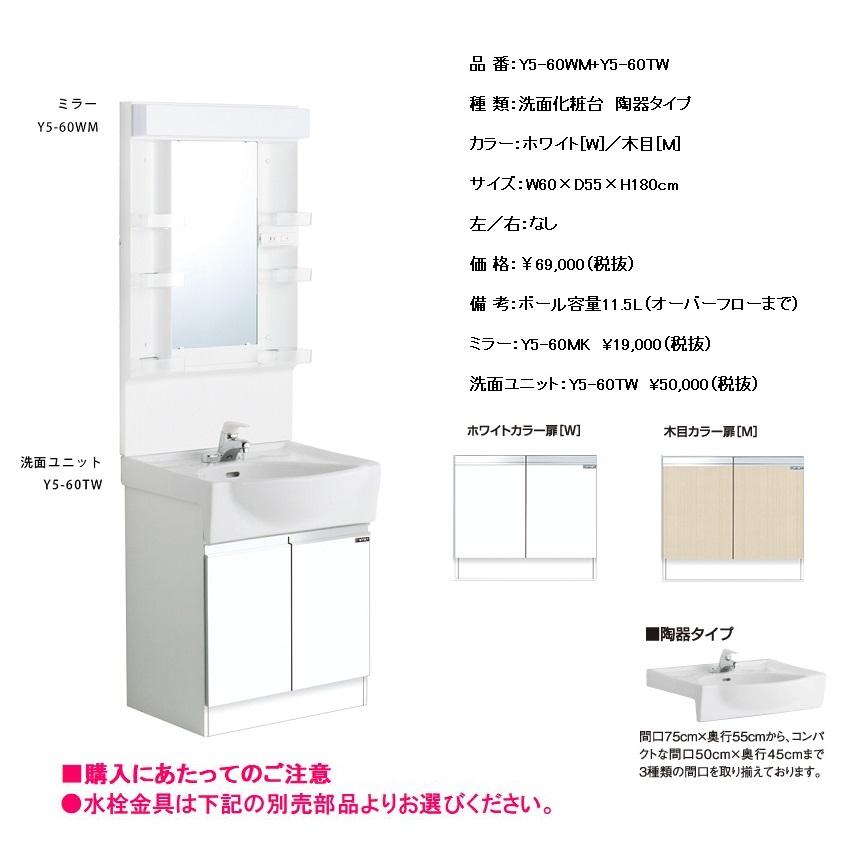 マイセット Y5 洗面化粧台陶器タイプ(間口60cm・水栓金具別売)【Y5-60WM[ ]+Y5-60TW[ ]】