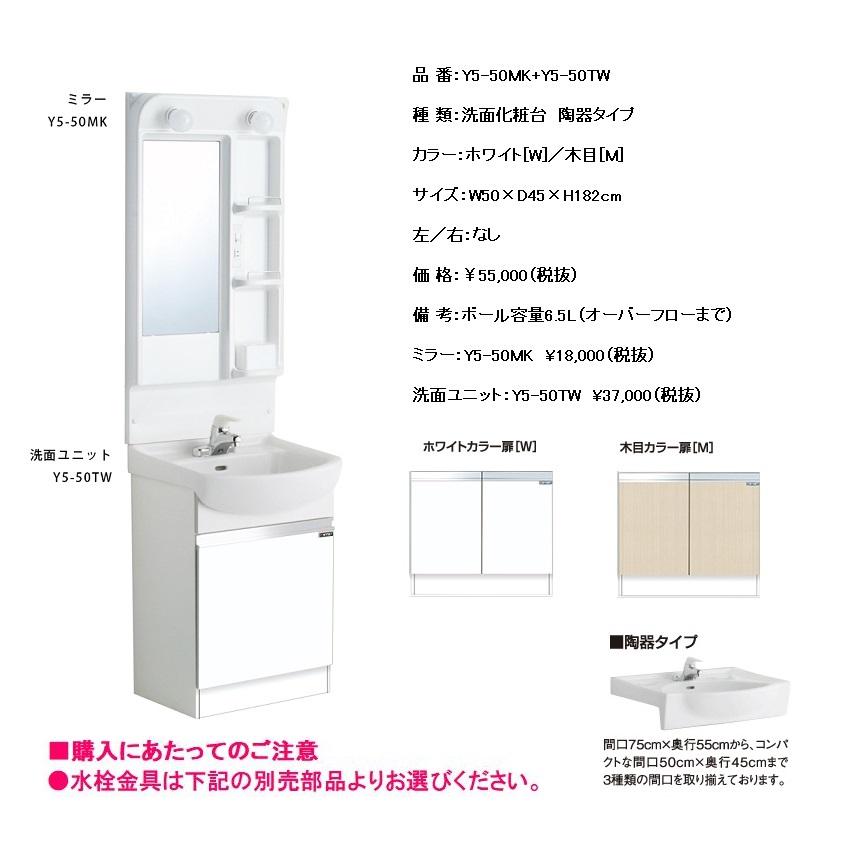 マイセット Y5 洗面化粧台陶器タイプ(間口50cm・水栓金具別売)【Y5-50MK[ ]+Y5-50TW[ ]】