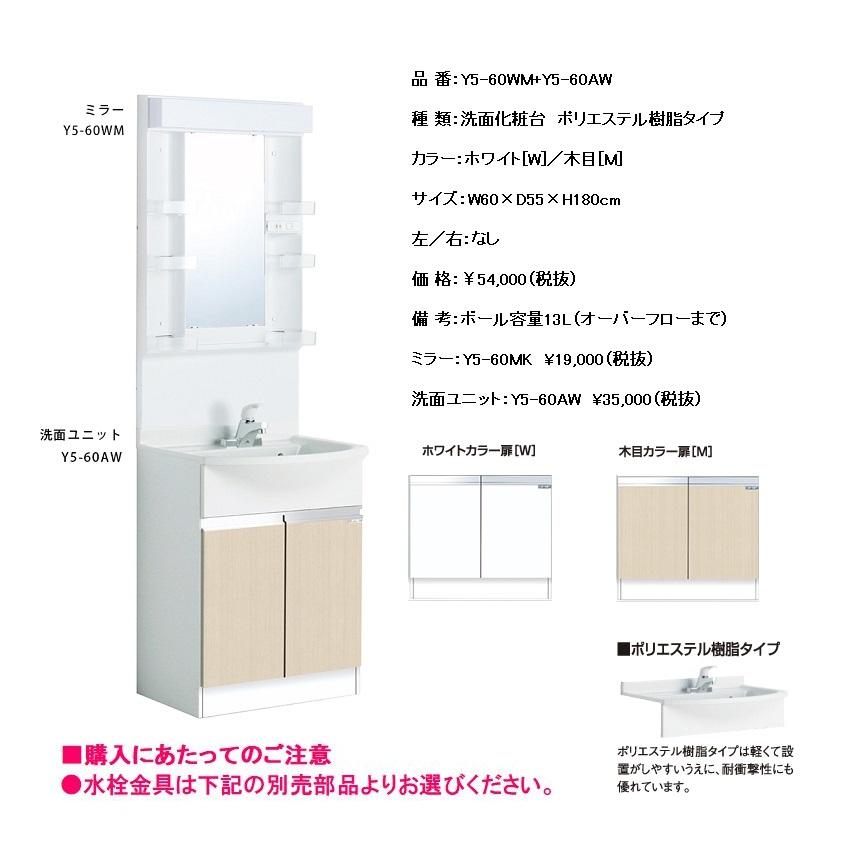 マイセット Y5 洗面化粧台ポリエステル樹脂タイプ(間口60cm・水栓金具別売)【Y5-60WM+Y5-60AW[ ]】