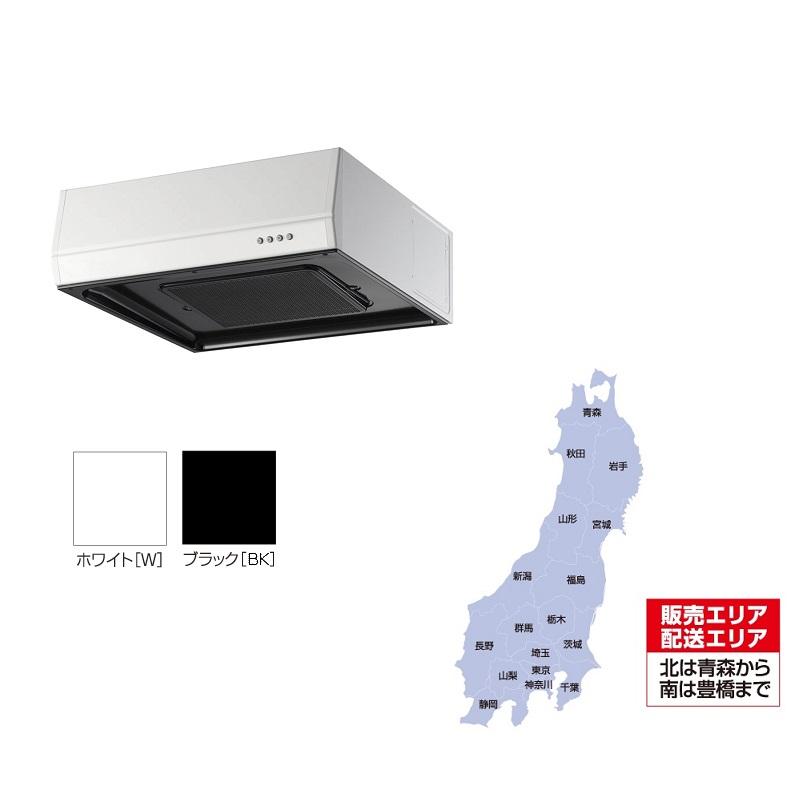 マイセット オプション 平型レンジフードターボファン(間口75cm)【MY-1E-751[ ]】MY-1E-751W MY-1E-751BK