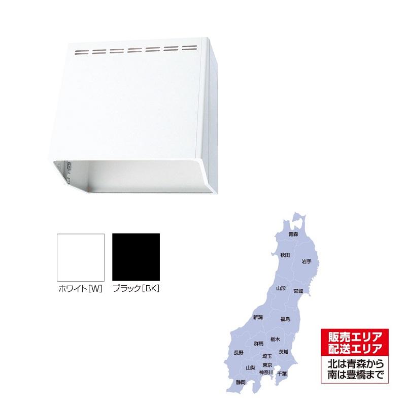 マイセット オプション レンジフードフードボックス(間口60cm)【MY-600F[W/BK]】MY-600FW MY-600FBK