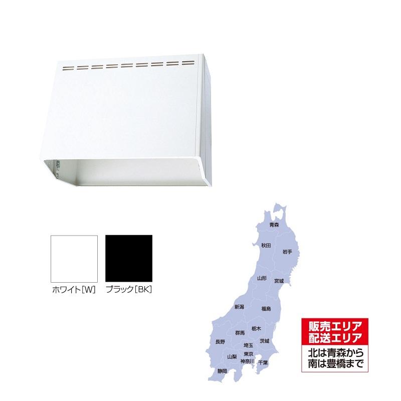 マイセット オプション レンジフードフードボックス(間口75cm)【MY-750F[W/BK]】MY-750FW MY-750FBK