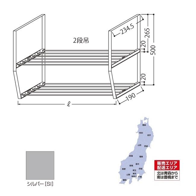 マイセット オプション水切棚(L=1200mm/2段吊) 【L=1200mm/2段吊】