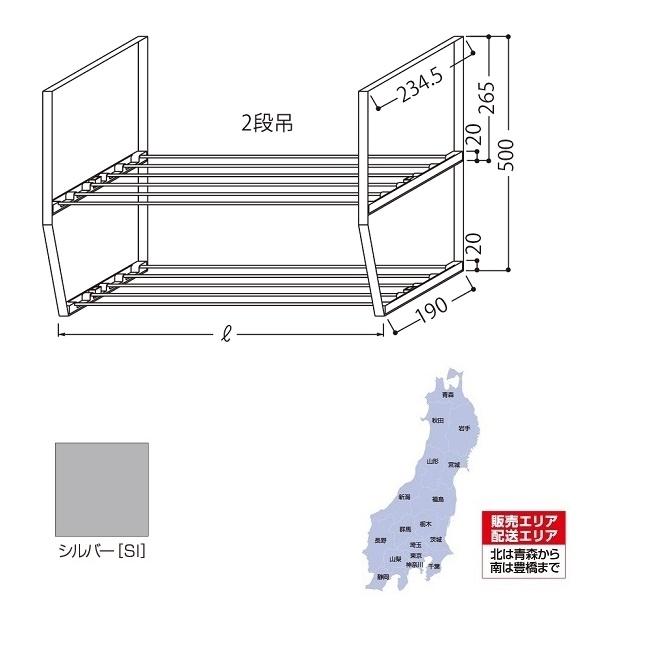 マイセット オプション水切棚(L=1000mm/2段吊) 【L=1000mm/2段吊】
