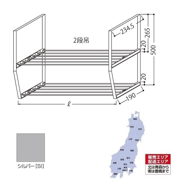 マイセット オプション水切棚(L=800mm/2段吊) 【L=800mm/2段吊】