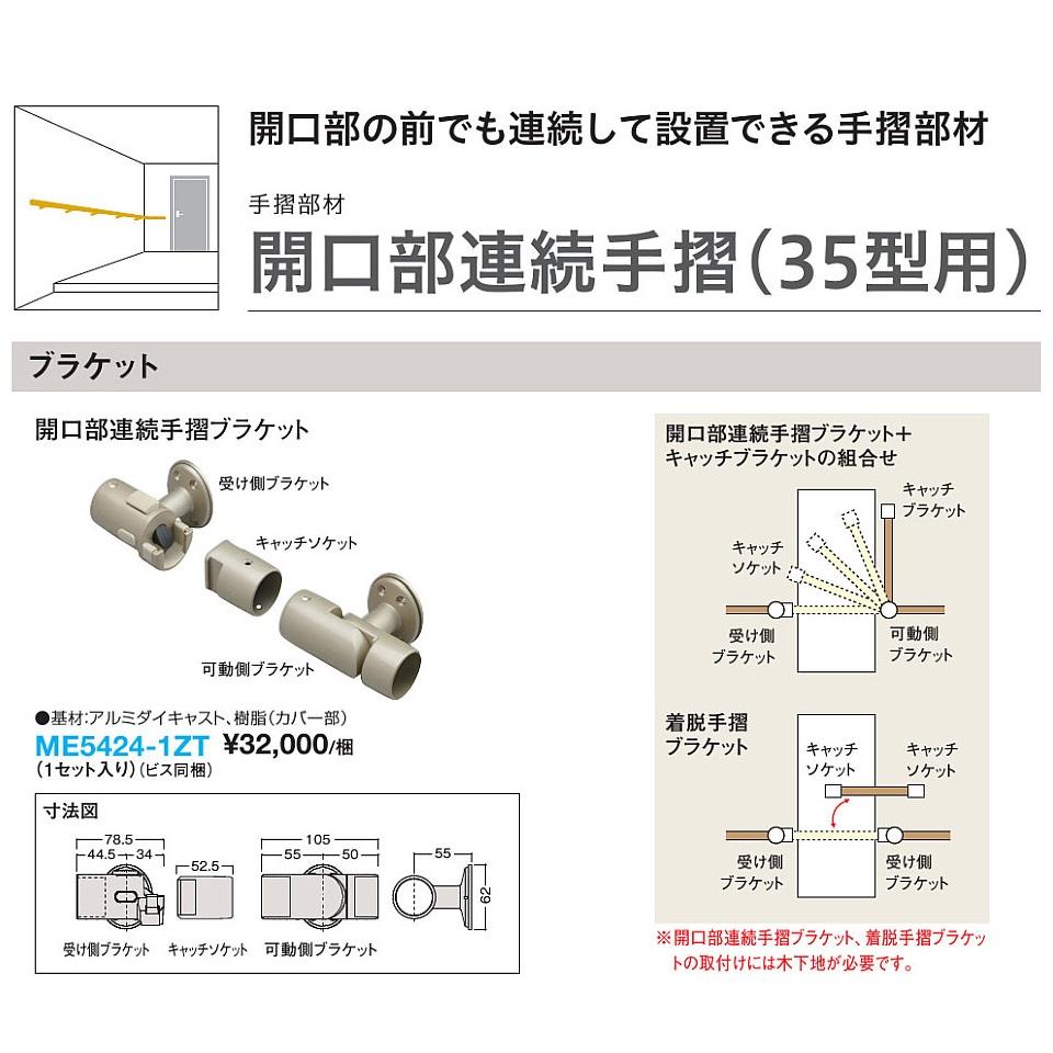 大建工業 システム手摺35開口部連続手摺(35型用) 手摺部材開口部連続手摺ブラケット【ME5424-1ZT】