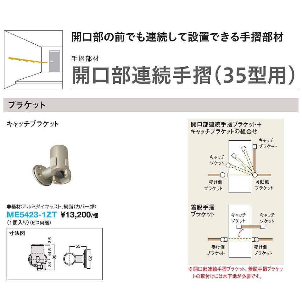大建工業 システム手摺35開口部連続手摺(35型用) 手摺部材キャッチブラケット【ME5423-1ZT】