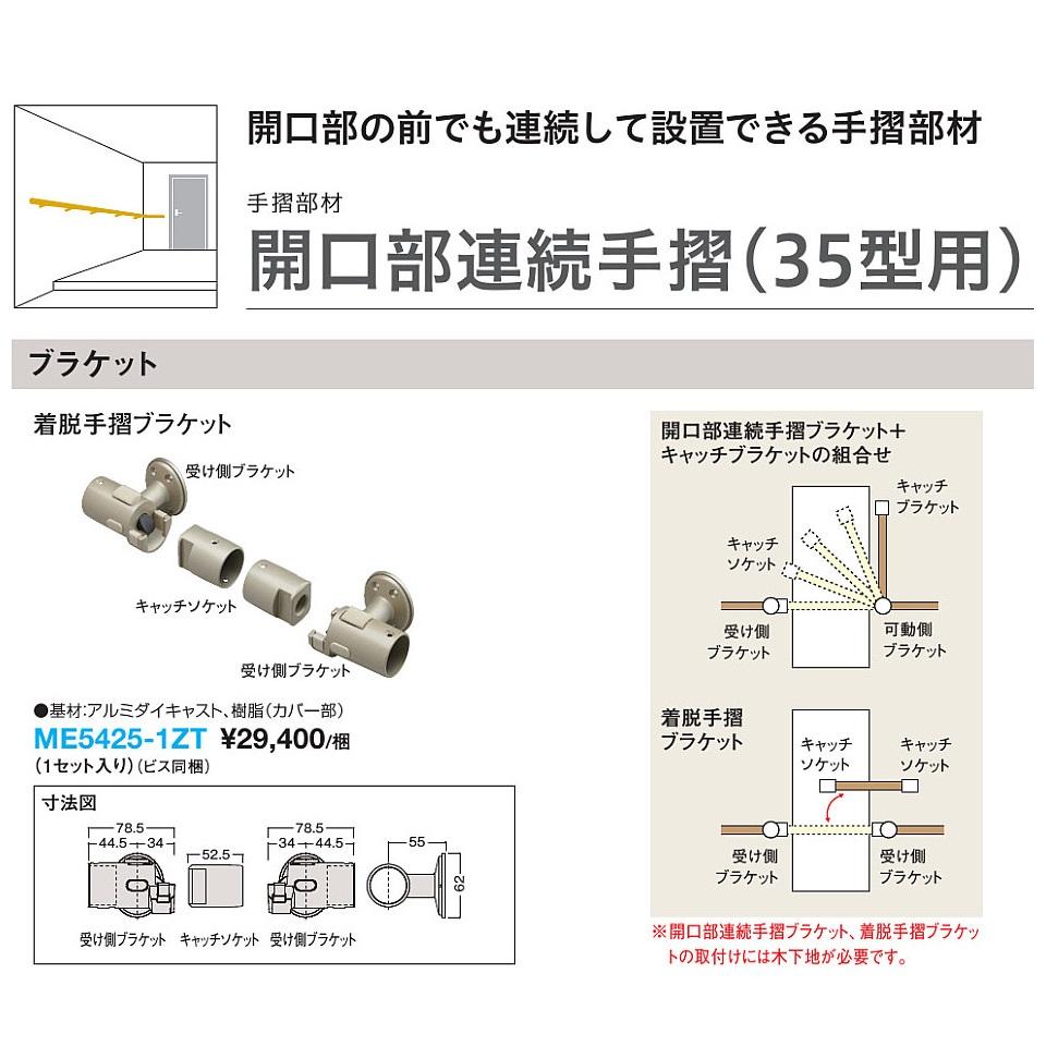 大建工業 システム手摺35開口部連続手摺(35型用) 手摺部材着脱手摺りブラケット【ME5425-1ZT】