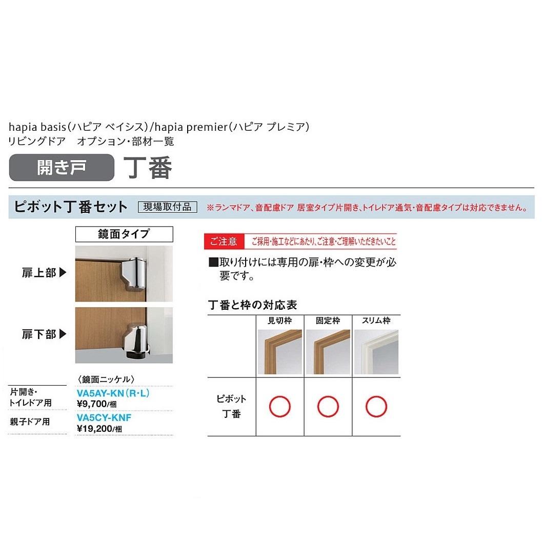 大建工業 リビングドア オプションピボット丁番セット鏡面タイプ(親子ドア用)【VA5CY-KNF】
