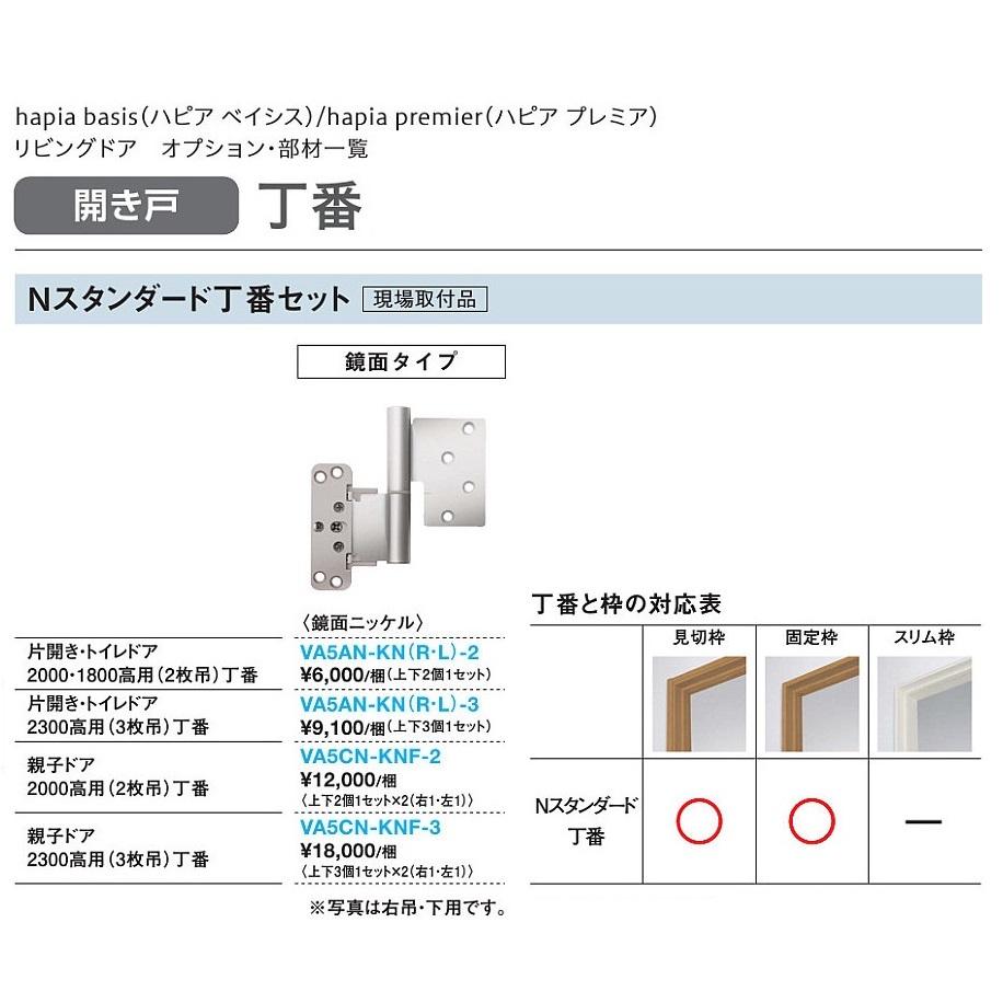 大建工業 リビングドア オプション Nスタンダード枠丁番セット鏡面タイプ(親子ドア・2300高用/3枚吊)【VA5CN-KNF-3】