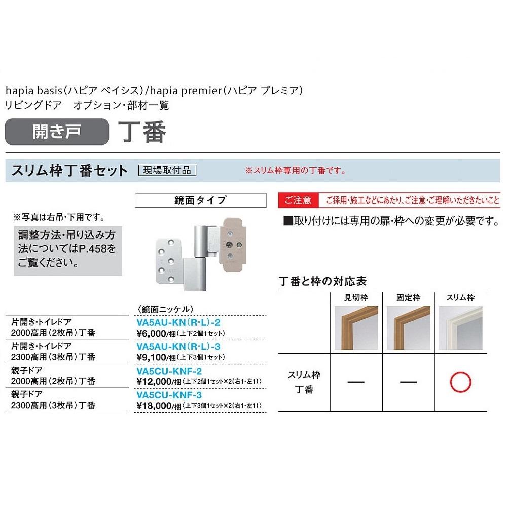 大建工業 リビングドア オプション スリム枠丁番セット鏡面タイプ(親子ドア2300高用/3枚吊)【VA5CU-KNF-3】
