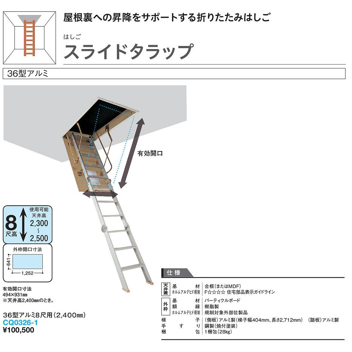 大建工業 収納はしご(スライドタラップ) 36型アルミ(8尺用/2400)【CQ0336-1】