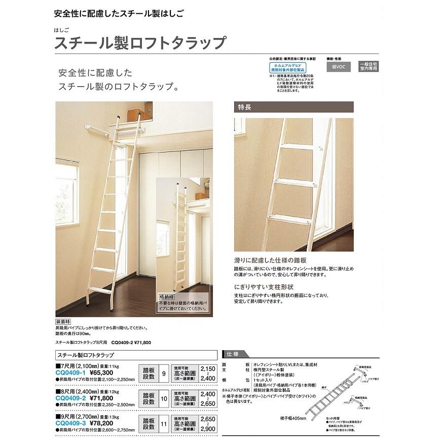 大建工業 ロフトタラップ スチール製(8尺用/2400)【CQ0409-2】