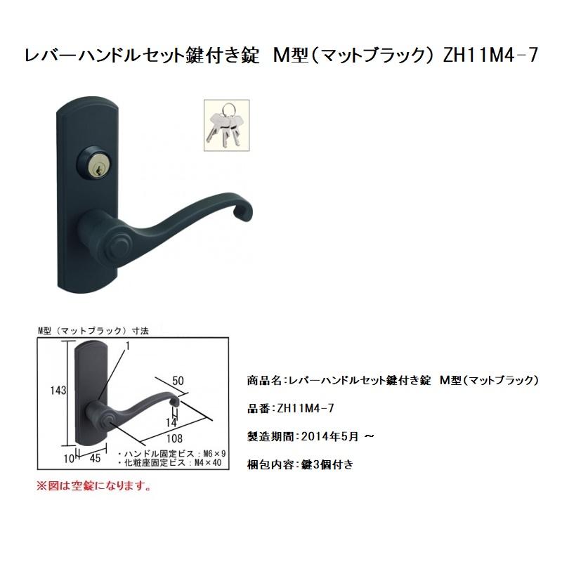 ウッドワン (M型・鍵付錠) ドア部材レバーハンドル WOODONE 【ZH11M4-7】