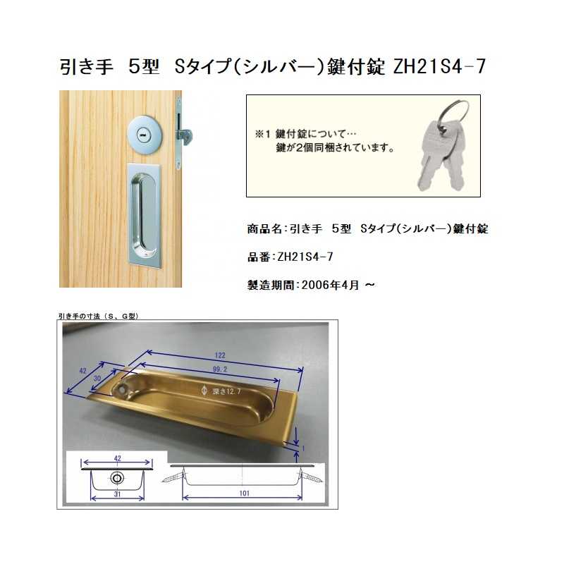 WOODONE ウッドワン ドア部材引き手(S型・鍵付錠)【ZH21S4-7】