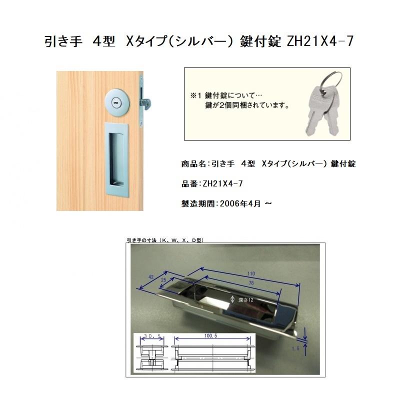 WOODONE ウッドワン ドア部材引き手(X型・鍵付錠)【ZH21X4-7】