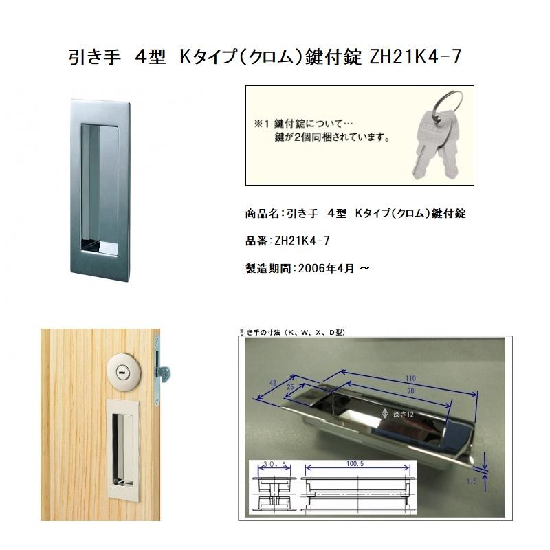 WOODONE ウッドワン ドア部材引き手(K型・鍵付錠)【ZH21K4-7】