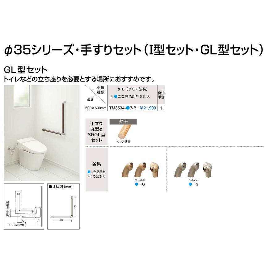ウッドワン WOODONE 35φシリーズ手すりGL型セット(タモ)【TM3534-●7-B】TM3534-G7-B TM3534-S7-B