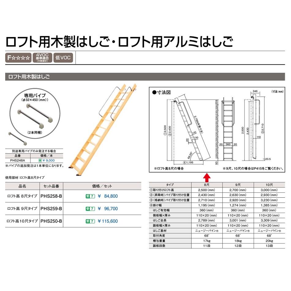 ウッドワン WOODONE ロフト用はしご(8尺タイプ)【PHS258-B】