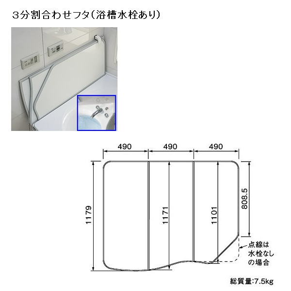 トクラス(ヤマハリビングテック) システムバスルーム オプション 3分割合わせフタ(浴槽水栓あり)GFFAAKW9AX【HFFAAKW9AX】