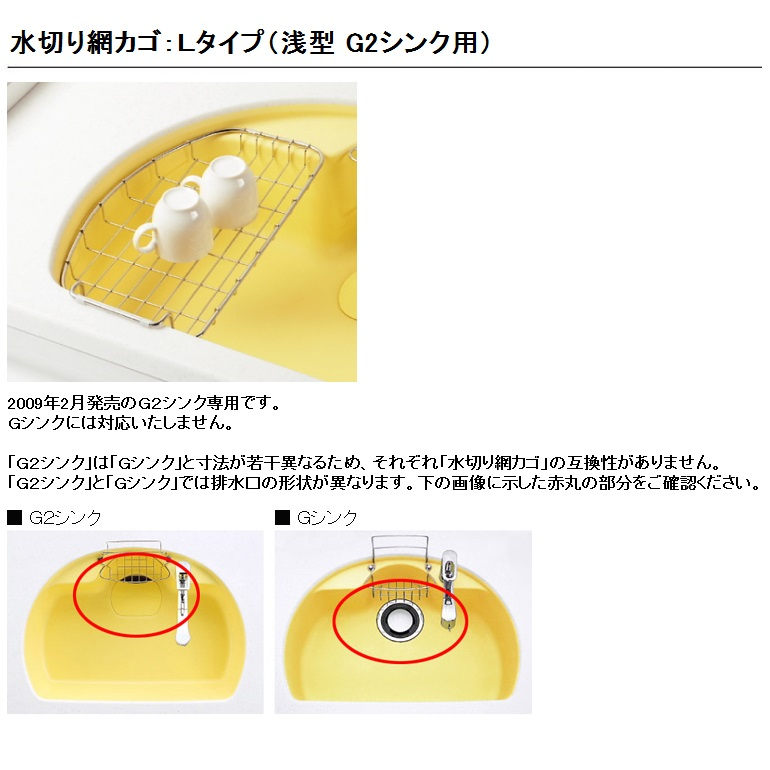 トクラス(ヤマハリビングテック) キッチン オプション 水切り網カゴ:LタイプL:GDAM25SL(浅型 G2シンク用)【HKDAM25SL】
