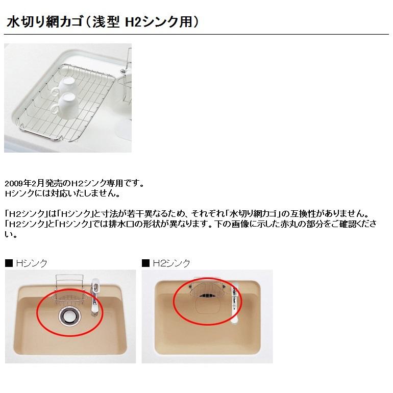 トクラス(ヤマハリビングテック) キッチン オプション 水切り網カゴGEAM25S(浅型 H2シンク用)【HKEAM25S】