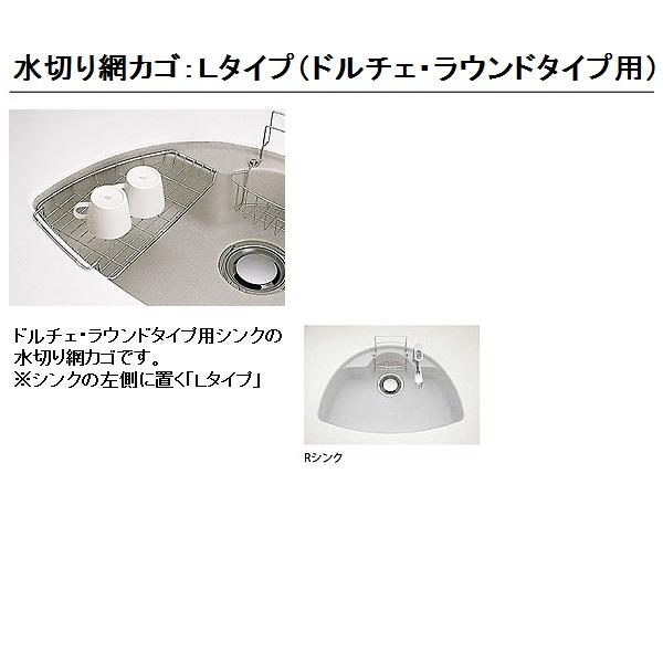 トクラス(ヤマハリビングテック) キッチン オプション 水切り網カゴ:LタイプGRMK28SL(ドルチェ・ラウンドタイプ用)【HKRMK28SL】