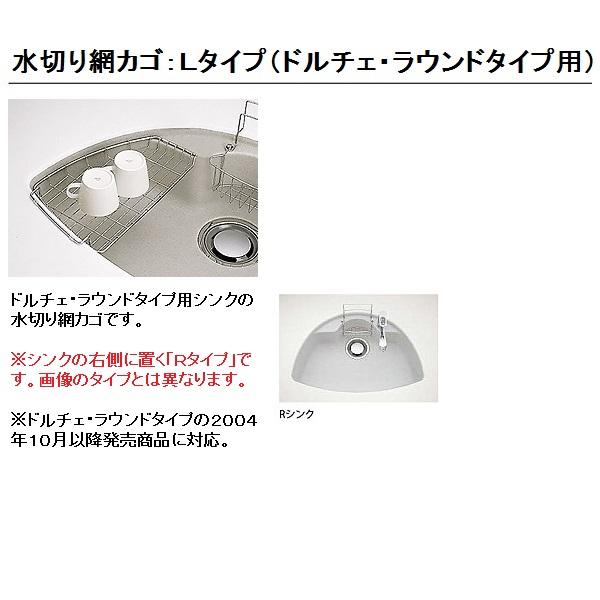 トクラス(ヤマハリビングテック) キッチン オプション 水切り網カゴ:RタイプGRMK28SR(ドルチェ・ラウンドタイプ用)【HKRMK28SR】