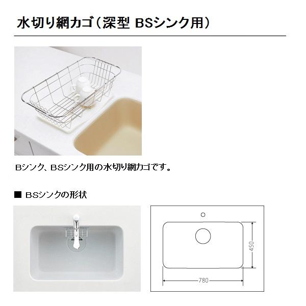トクラス(ヤマハリビングテック) キッチン オプション 水切り網カゴGBFM25S(深型 BSシンク用)【HKBFM25S】