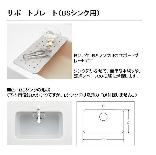 トクラス(ヤマハリビングテック) キッチン オプション サポートプレートGASP60BS(BSシンク用)【HKASP60BS】