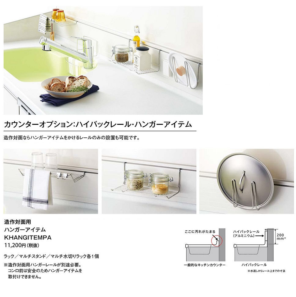 トクラス(ヤマハリビングテック) キッチン オプション キッチン・造作対面用(ハンガーアイテム) 【KHANGITEMPA】