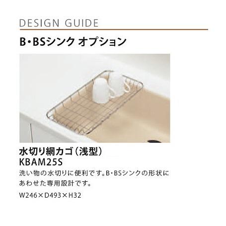 トクラス(ヤマハリビングテック) キッチン オプション 水切り網カゴ(浅型 B・BSシンク用) 【KBAM25S】
