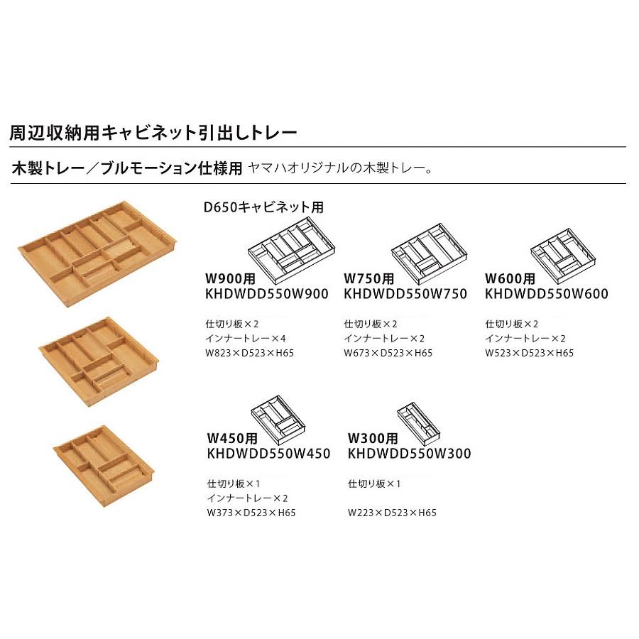 トクラス(ヤマハリビングテック) キッチン オプション Berry収納用キャビネット ブルモーション仕様・D650用(木製トレー/W900用) 【KHDWDD550W900】