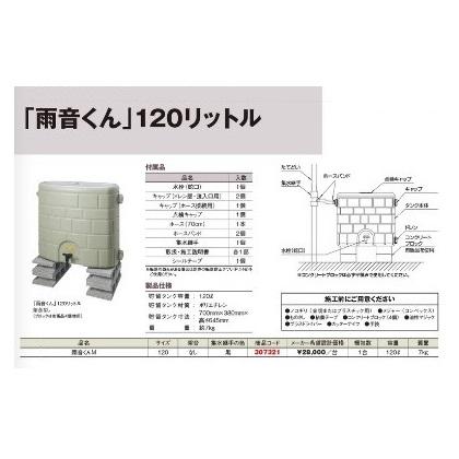 【大型商品の為、送料別】 タキロン 雨水貯蔵タンク 雨音くんM(120L/集水継手カラー・黒)【雨音くんM(307321)】