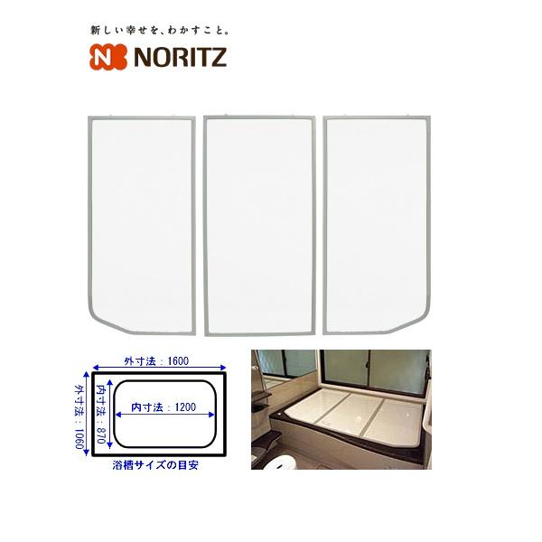 ノーリツ 浴室オプションふろふた(FA1611HPA-W/W KGG)【SCA7H44】