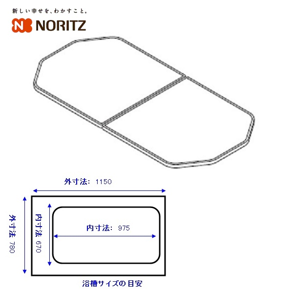 ノーリツ 浴室オプション断熱タイプ組合せふた(FD-SJA1178-WH/SB KHD-A)【KHDSH05】