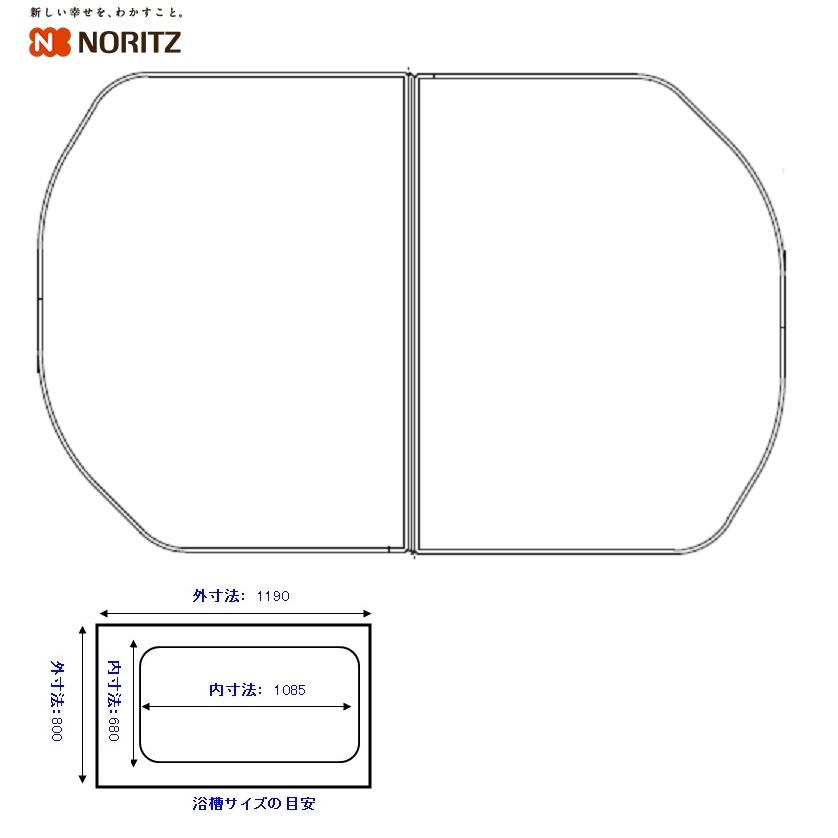 ノーリツ 浴室オプション断熱タイプ組合せふた(FD-SRA1280-WH/SB KGV)【KGVSH03】