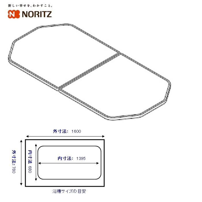 ノーリツ 浴室オプション断熱タイプ組合せふた(FD-SJA1678-WH/SB KHE-A)【KHESH05】