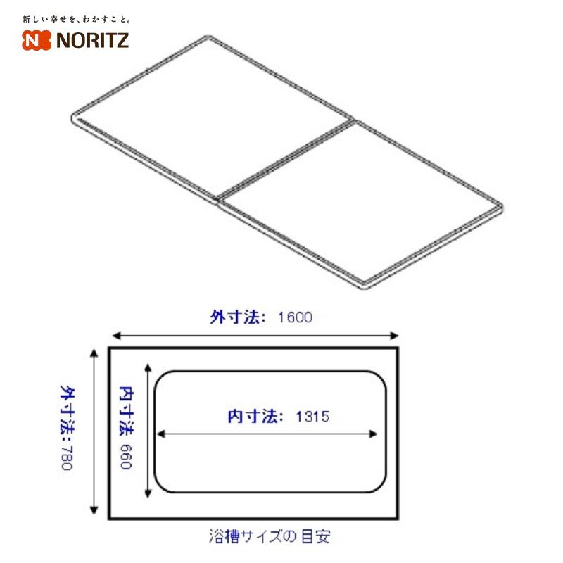 ノーリツ 浴室オプション断熱タイプ組合せふた(FD-SYA1678-WH/SB KHH)【KHHSH03】