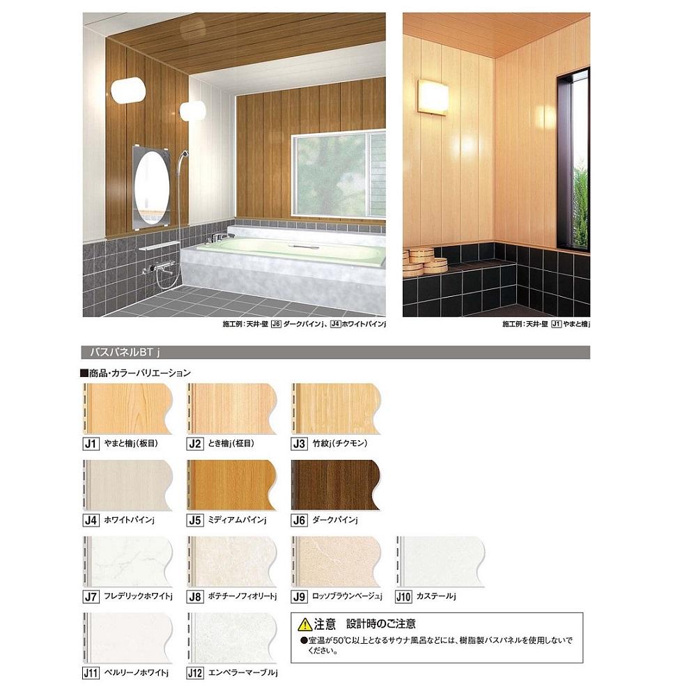 フクビ化学工業(FUKUVI)浴室用天井・壁装材 バスパネルBTj (3m/12枚入)【BT■】BT3J1 BT3J2 BT3J3 BT3J4 BT3J5 BT3J6BT3J7 BT3J8 BT3J9 BT3J10 BT3J11BT3J12